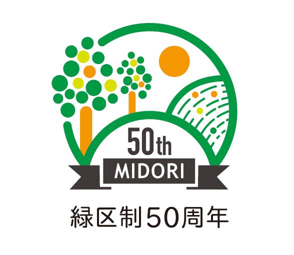 緑区制50周年記念事業 「みどり笑顔プロジェクト」